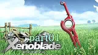 【xenoblade】未来を掴むため僕は剣を手に