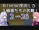 【RimWorld】入植者たちの苦難! *2-26*