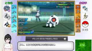 【ポケモンUSM】第5世代から迷い込んだトレーナーのポケモン対戦記Part8【ゆっくり実況】