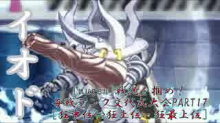 [mugen]戦況を掴め!毎戦ランク交代式大会