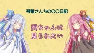 [VOICEROID] 琴葉さんちの日記 葵ちゃん