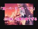 【第五弾】女の子を斜めから凝視する旅(DCⅡP.C. 実況プレイ)PART04