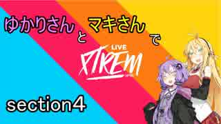 【CREW2】ゆかマキでLIVE XTREM! section4