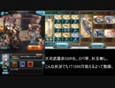 【グラブル】Rank111で狙う水古戦場1550万【暇人の雑動画シリーズ】