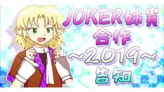 JOKER姉貴合作~2019~ 告知