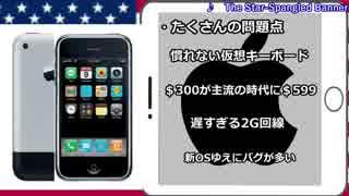 【スマートフォンの歴史】スマートフォンはどのような過程で進化したのだろうか。パート1【ゆっくり実況】