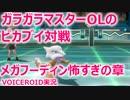 ガラガラマスターOLのピカブイ対戦 #1 メガフーディン怖すぎ【ピカブイ】