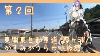 【VOICEROID車載】THE MOTORCYCLE DIARIES 02 /東関東自動車道/霞ヶ浦/かすみがうら市水族館
