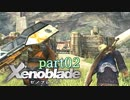 【xenoblade】未来を掴むため僕は剣を手に取った【実況】part2