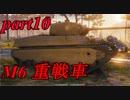 【WOT】戦車のために砲は鳴るpart10【M6】