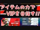【スマブラSP】アイテムに頼ってVIPを目指す凡プレイヤー!【part1】