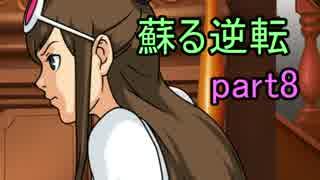 【初見実況】蘇ってやんよ^^part8【逆転