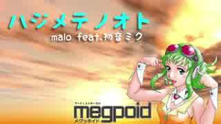 【GUMI誕生祭2019】ハジメテノオト / malo【アレンジカバー】