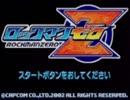 ロックマンシリーズ ラストステージBGM集 part4