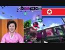 【声真似】北朝鮮のアナウンサーっぽくスプラトゥーン2実況【Splatoon 2】