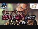 #7【ストーリーパート 小菅城の戦い】徳川の猛攻を凌ぎ天下...