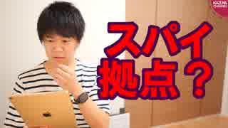 今度はうっかり孔子学院を詳細に取り上げてしまった朝日新聞【サンデイブレイク111】