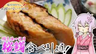 結月ゆかりのお腹が空いたのでVol.32-①「桜鱒食べましょう」