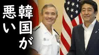 韓国がハリー・ハリス駐韓米国大使に日韓関係悪化の責任は韓国にあると断言される愉快展開に胸熱w