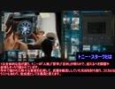 【前編】『アイアンマン』の「物語性」を読む動画【ゆっくり...
