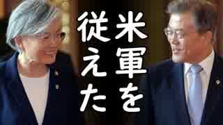 韓国ソウルから消える?米軍人や家族が引き上げれば、米国は北朝鮮を先制攻撃できる!文在寅これどうすんの?w