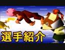 【第十回】64スマブラCPUトナメ実況【選手紹介】