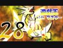 遊戯王withマスター 第二十八話
