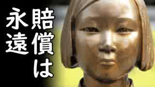 韓国で慰安婦、徴用工問題でなぜ当事者で