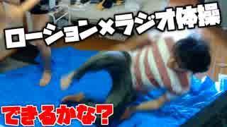 ローションまみれの床でラジオ体操は出来るのか?