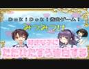 【DokiDoki告白ゲーム!】ただひたすらに女の子に告白してみる【みつみつけ】
