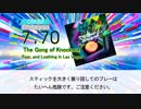 【DTX】The Gong of Knockout / Fear, and Loathing in Las V...