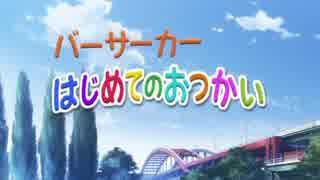 オルカーニバル・ファンタズム 第02話