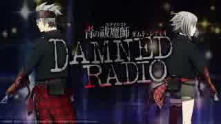 青の祓魔師 Damned Radio2019年6月8日#10