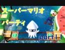 【4人実況】みんなで仲良くスーパーマリオパーティ part11