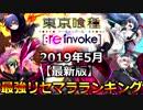 【東京喰種:re invoke】新規ユーザー必見。最強フェス限リセ...