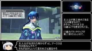 【感想動画】PSO2 ストーリーモード Ep.2-②