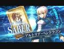 『Fate/Grand Order Arcade』サーヴァント紹介動画 アルトリア・ペンドラゴン