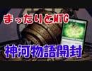 まったりとMTG神河物語1パック開封動画