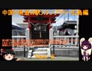 【ゆっくり+きりたん車載】中国地方5県 道の駅スタンプラリー Part.6【広島県編】