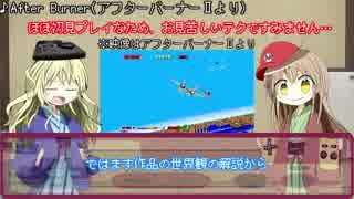 任天ちゃんとセガ子と学ぶ!日本のゲーム
