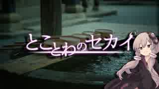"【VOICEROID旅】『とことわのセカイ』第19話「 ""敬う姿が残した景色"" ""恐れる心が残した景色"" 」【神社・遺構・廃墟】"