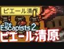 【The_Escapists2】ブタ箱少年ぷりずん☆ぶれいく【Part5】