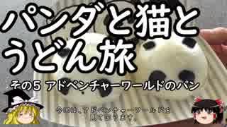 【ゆっくり】パンダと猫とうどん旅 5 アド