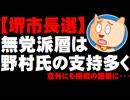 【堺市長選】維新・永藤氏が当選 - しかし、接戦で無党派層は「反都構想」の野村氏の支持が多く