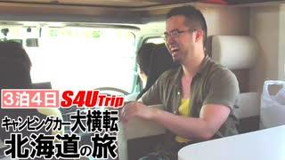 キャンピングカー大横転で死にかけた男たちの北海道キャンプの旅 Part2「車内編」