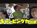 北海道旅行 Part2【オーディオコメンタリーVer.】
