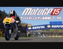 motogp15 ワールドチャンピオンを目指して6