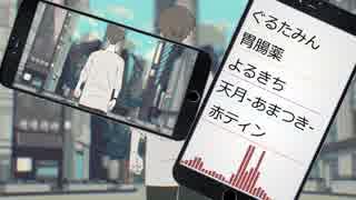 【オデン合唱】スクランブル交際【男性5人】