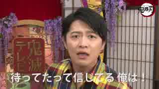 TVアニメ「鬼滅の刃」下野紘スペシャルキャストコメント