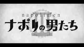 【手描き】ナポ\リパレヱド【実況】